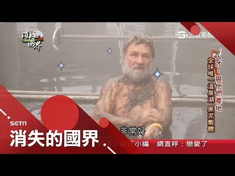 台灣-消失的國界