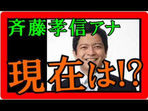 斉藤孝信の画像 p1_18