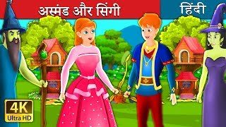 अस्मंड और सिंगी | भाई बहन की कहानी  | बच्चों की हिंदी कहानियाँ | Hindi Fairy Tales
