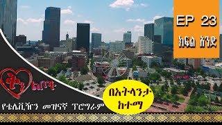 Ethiopia :Qin Leboch (ቅን ልቦች) Tv show Ep 23 Part 1