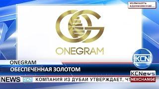 KCN Первая криптовалюта, обеспеченная золотом