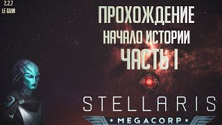 [Stellaris 2.2.7][Прохождение Ч.1]Начало новой истории?