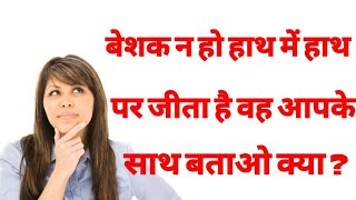 || Common Sense Questions|| Hindi Paheliyan with Answer || Comedy Video || by Knowledge Hub ||