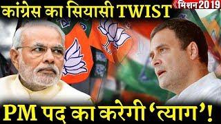 बीजेपी को सत्ता से बाहर रखने के लिए कुछ भी करेगी कांग्रेस ? INDIA NEWS VIRAL