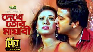 Dekhe Tor Mayabi Hashi | ft Shakib Khan | Boby || by Asif n Mimi | HD1080p | Hero The Super Star