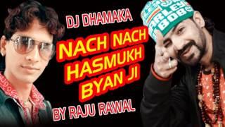 राजस्थानी Dj सांग ॥ नाच नाच हसमुख ब्यान जी ॥ Latest Marwadi DJ Rajsthani Song 2016