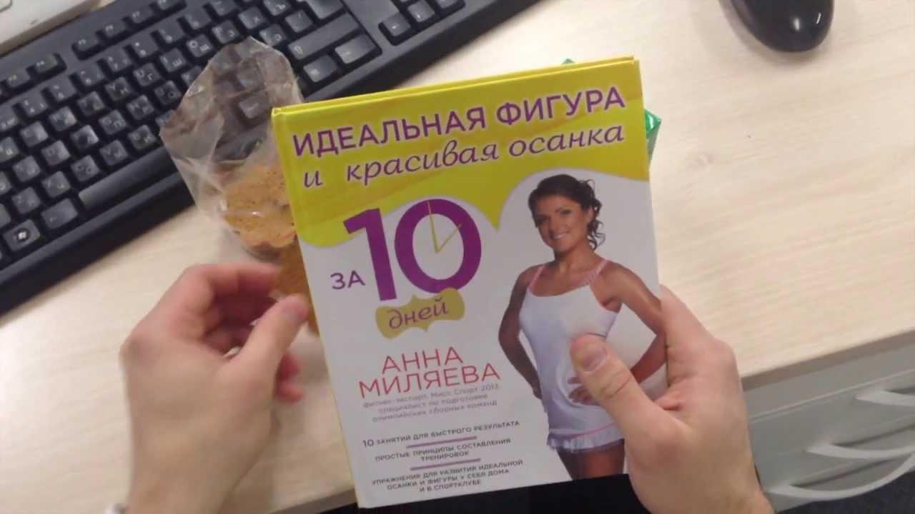 Идеальная фигура и красивая осанка за 10 дней от Анны Миляевой