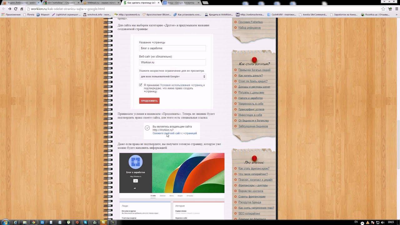 Как сделать скриншоты страниц сайтов в мак