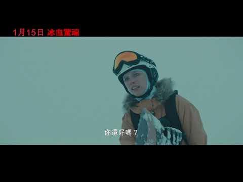 1/15《冰血驚魂》要你無處可逃