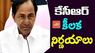 CM KCR Meeting With Collectors Details | Telangana News | TRS | Harish Rao