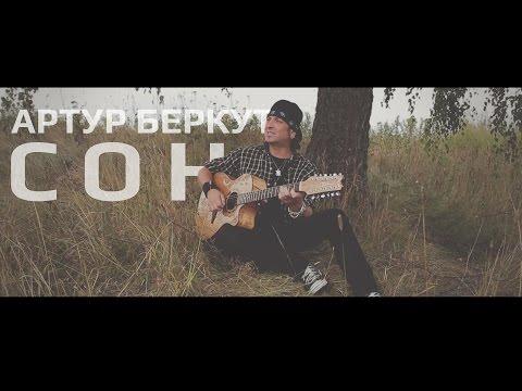 Артур Беркут - Сон