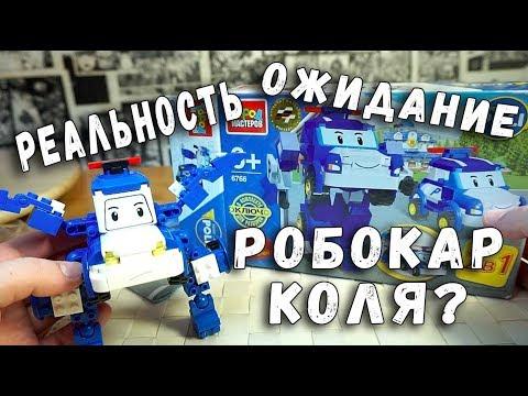 РОБОКАР ПОЛЛИ - КОНСТРУКТОР - ГОРОД МАСТЕРОВ - КИТАЙСКИЙ КОНСТРУКТОР аналог Lego