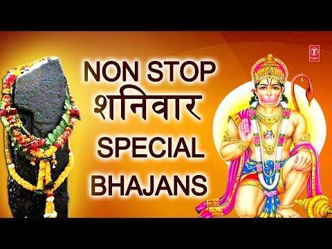Non Stop शनिवार Special Bhajans,हनुमान जी,शनिदेव के भजन,Best Collection I Lord Hanuman-Shani Bhajans