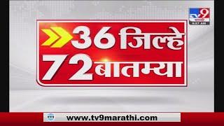 36 जिल्हे 72 बातम्या  | 9 AM | 29 May 2021-TV9