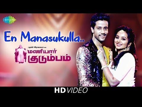 En Manasukulla - Video song | Maniyaar Kudumbam | D.Imman | Surmukhi | Umapathy Ramaiah | Yashika