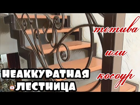 Неаккуратная лестница. Тетива или косоур. АнтиковкА