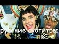 (русские субтитры) Katy Perry ft Juicy J 'Dark Horse' PARODY