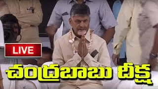 AP CM Chandrababu Naidu LIVE | Dharma Porata Deeksha at IGMS, Vijayawada | AP News