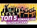 ТОП-5 команд КВН из Беларуси