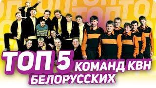 ТОП 5 лучших белорусских команд КВН