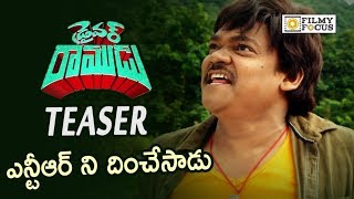 Driver Ramudu Movie Official Trailer || Shakalaka Shankar, Navika Kotia