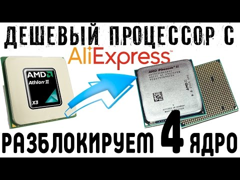 Дешёвый процессор с Алиекспресс! Апгрейд за копейки. Разблокируем 4-е ядро.