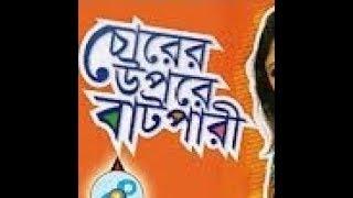 New Bangla short film2017   চোরের উপর বাটপারি   chorer upor batpari   Bangla funny
