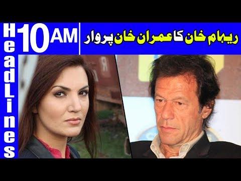 Reham Khan Targets Imran Khan On Indian Channel - Headlines 10 AM - 17 June 2018 - Dunya News