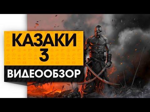 Казаки 3 - Видео Обзор Возродившейся Классики!