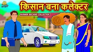किसान बना कलेक्टर - Hindi Kahaniya for Kids | Stories for Kids | Moral Stories | Koo Koo TV Hindi