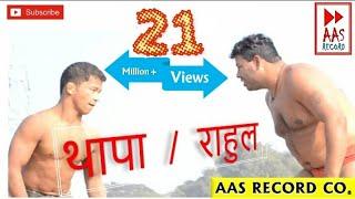 #DAY1 #2018 RAHUL V/S THAPA -(NEPAL)  | RAPTI  DANGAL |