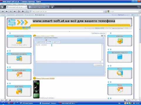 Как создать блок в ucoz - Ve-sim.ru