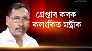 Character post mortem of union railway minister Rajen Gohain