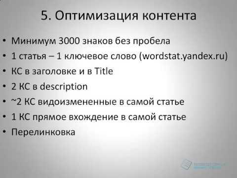 Как раскрутить wordpress сайт за 7 шагов? [запись]