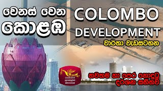 The Developing Colombo - 2019