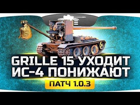 НОВОСТИ ПАТЧА 1.0.3 ● Grille 15 уходит из игры ● ИС-4 понижают на уровень