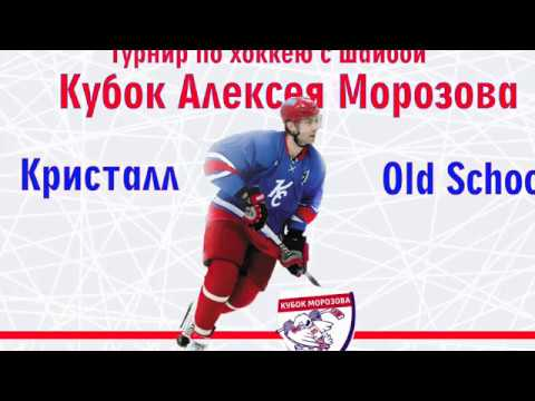 12 игра Кристалл - Old School of Hockey  5:7