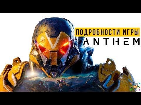 ANTHEM - Подробности игры | СЮЖЕТ, ГЕЙМПЛЕЙ, КЛАССЫ (E3 2018)