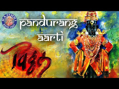 Pandurang Aarti With Lyrics || Sanjeevani Bhelande || Marathi Devotional Songs video