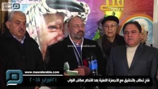 مصر العربية |  فتح تطالب بالتحقيق مع الاجهزة الامنية بعد اقتحام مكتب النواب