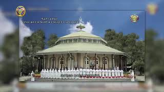 Ethiopan Ortodox  Tewahido  Mezmur  By Mehabere Kidusan  (Timkte Zemedne)