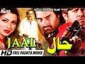 JAAL (2018 FULL PASHTO FILM) ARBAZ KHAN & JAHANGIR KHAN - LATEST PASHTO MOVIE - HI-TECH PAKISTANI