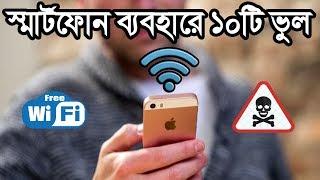 স্মার্টফোন ব্যবহারে ১০টি ভুল |  10 mistake to using smartphone.