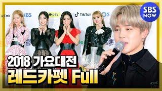 SBS [2018 가요대전] - 레드카펫 라이브 / 2018 SBS Music Awards Festival (Gayo Daejun) Red Carpet Live