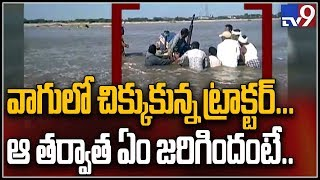Tractor washed away in canal : 2 persons rescued in Siricilla Illantakunta mandal
