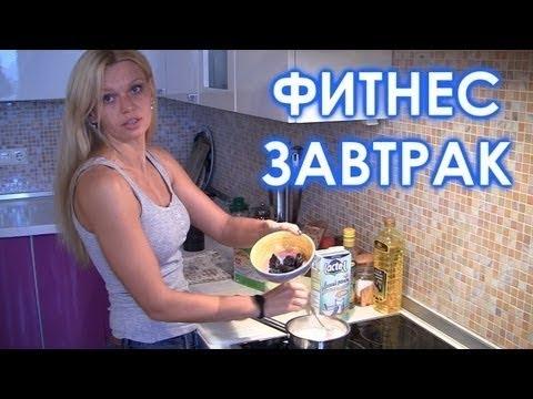 ФИТНЕС ЗАВТРАК. Что скушать, что бы похудеть!)