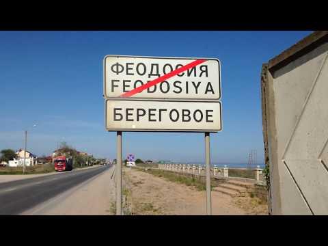 Береговое Феодосия. Море. Пляж. Солнце. Крым. Жилье. Отдых в Крыму. Береговое 2018