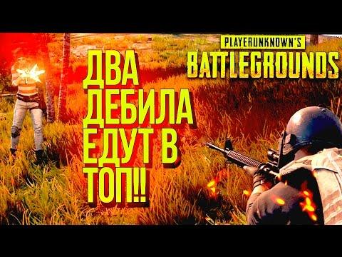 САМАЯ НЕЛЕПАЯ ДОРОГА В ТОП!! - ДУО В Battlegrounds