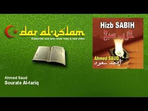 Sourate Al-tariq - Ahmed Saud - Dar al Islam