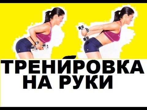 """Круговая тренировка на руки. Фитнес проект """"Худеем за 3 месяца 2"""""""
